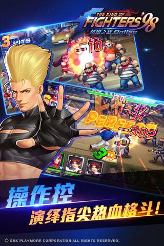 拳皇98 终极之战OL SNK正版授权v0.9_截图