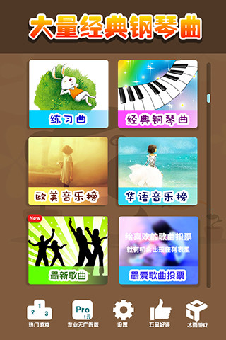 钢琴大师 手游v1.11安卓版_截图0