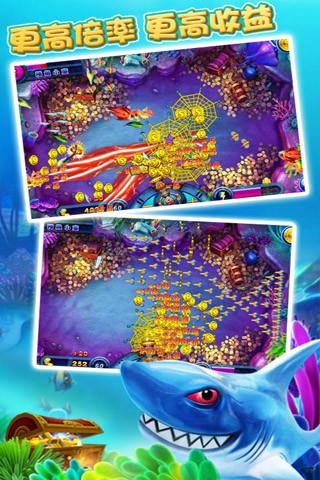 疯狂捕鱼3无限金币版1.1.3_截图3