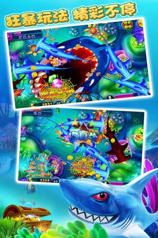 疯狂捕鱼3无限金币版1.1.3_截图4