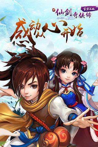 新仙剑奇侠传 安卓版v3.7.0_截图
