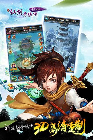 新仙剑奇侠传 安卓版v3.7.0截图1