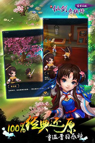 新仙剑奇侠传 安卓版v3.7.0截图2