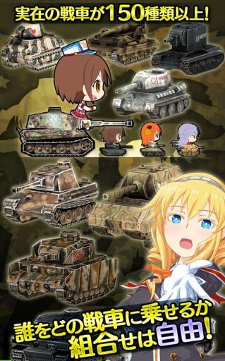 少女坦克部队 妹纸与坦克v1.0截图0