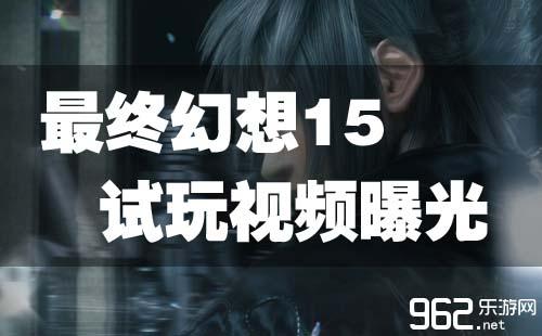 《最终幻想15》画面美得令人窒息视频曝光
