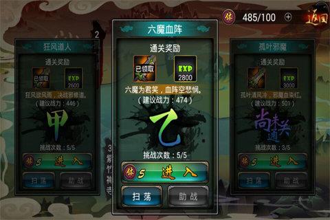 格斗武神 中国风武侠手游v1.0安卓版_截图3