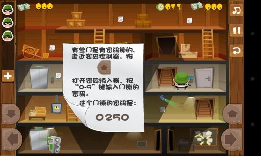 小小神偷波比 趣味神偷v1.2中文版截图1
