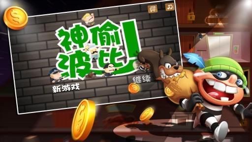 小小神偷波比 趣味神偷v1.2中文版截图0