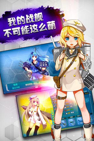 战舰少女 内购无限金币版v2.0.1截图2
