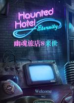 幽魂旅店8:来世典藏版