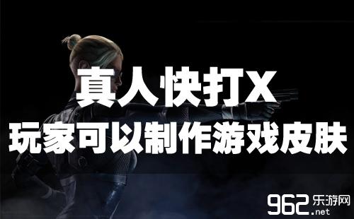 玩家自制《真人快打X》角色皮肤 浑身冒火