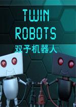 双子机器人