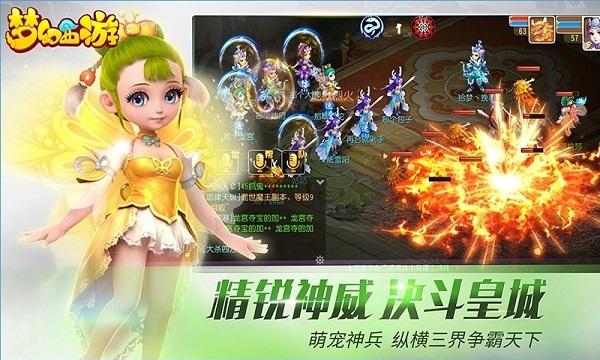 梦幻西游手游官方 梦幻西游手游安卓版下载v1.40
