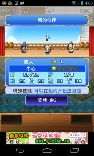 0.9安卓版   上一张上一张 《大海贼冒险岛 破解版》游戏截图