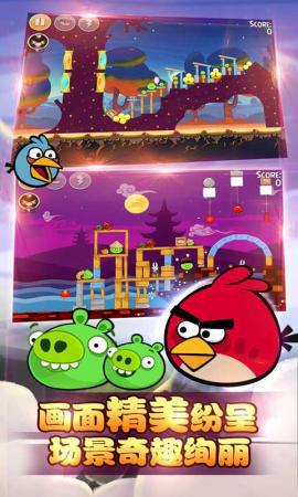 愤怒的小鸟嘉年华安卓破解版V3.2.6截图1