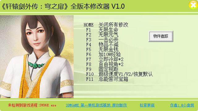 轩辕剑外传穹之扉修改器+12