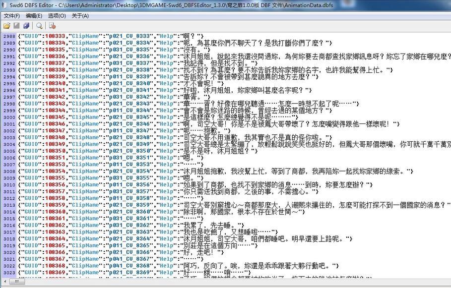 轩辕剑外传穹之扉DBFS数据文件编辑工具