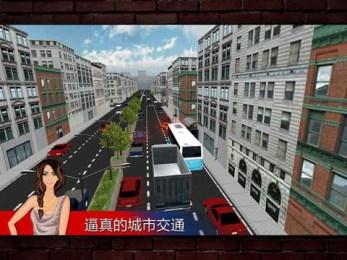 城市驾驶3D 中文版v1.0安卓版_截图3