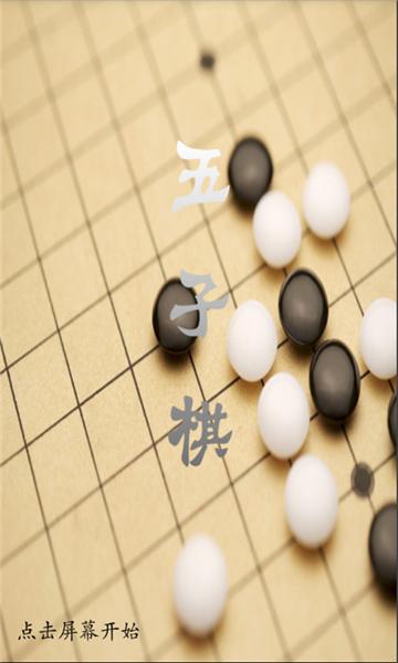 五子棋 经典手游v4.0.1截图1