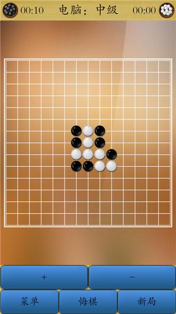 五子棋 经典手游v4.0.1截图0