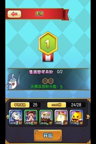 陪你斗恶龙 日式卡牌手游v1.0截图3