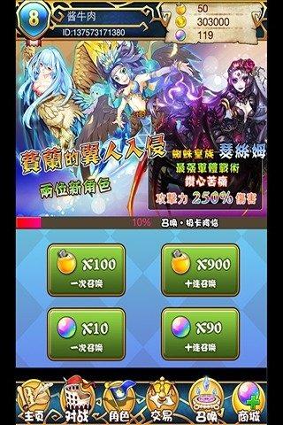 陪你斗恶龙 日式卡牌手游v1.0截图4