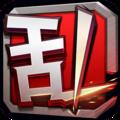 王牌大乱斗 无限钻石v1.0