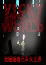 维姬拯救无声大世界