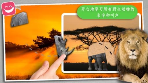 野生动物照片拼图 儿童亲子互动手游v1.0安卓版截图0
