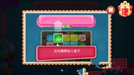 萌糖之旅 趣味消除手游v1.0安卓版截图2