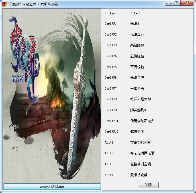 轩辕剑外传穹之扉简中版修改器+15