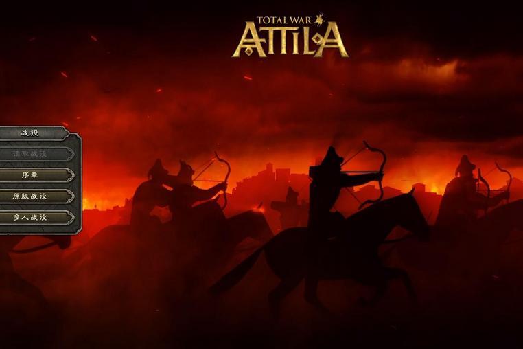 阿提拉全面战争离线版破解补丁