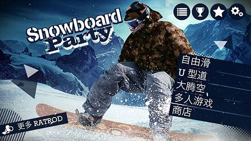 滑雪板盛宴 金币版v1.0.10截图3