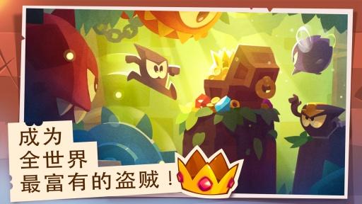 盗贼国王v2.0中文版_截图4