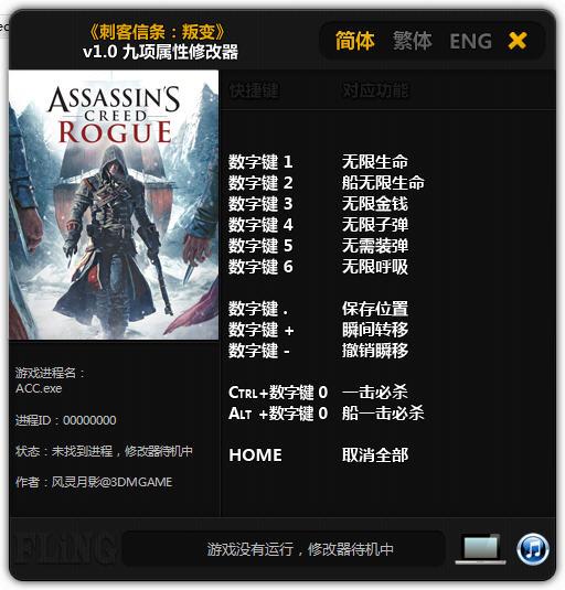 《刺客信条:叛变》中文版修改器+9