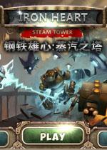 ��F雄心:蒸汽之塔