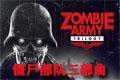 僵尸部队三部曲中文免安装版