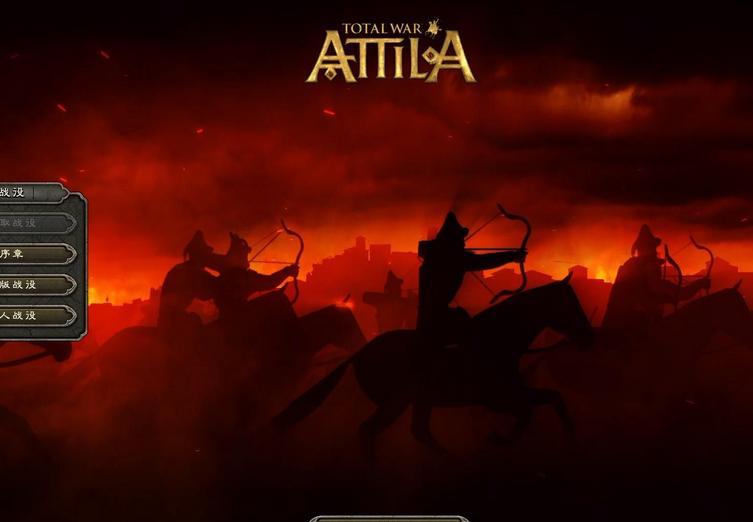阿提拉全面战争东罗马兵种美化MOD