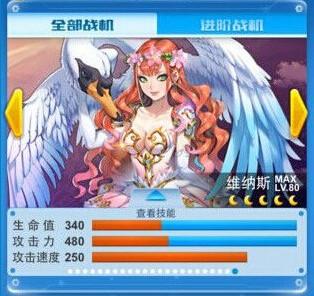 其他综合 手机游戏 → 全民飞机大战机甲战神和维纳斯哪个好