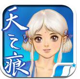 轩辕剑系列之天之痕安卓版