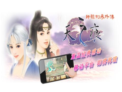 轩辕剑系列之天之痕安卓版v1.00截图3
