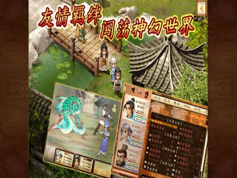 轩辕剑系列之天之痕安卓版v1.00截图2