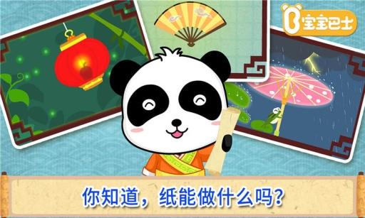 《造纸术-宝宝巴士》是一款寓教于乐的益智手游,宝宝的生活和学习都缺不了纸,但是TA知道纸是我们的老祖宗第一个制造出来的吗?纸的背后,蕴含着中华民族的智慧与文明!宝宝巴士用可爱的动画,有趣的互动,为孩子深入浅出地讲解造纸术的历史和工艺,让孩子拓展知识面,了解四大发明。