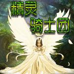 精灵骑士团v1.0