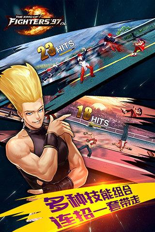 拳皇97OL 拳皇手机版v1.2.5安卓版截图3