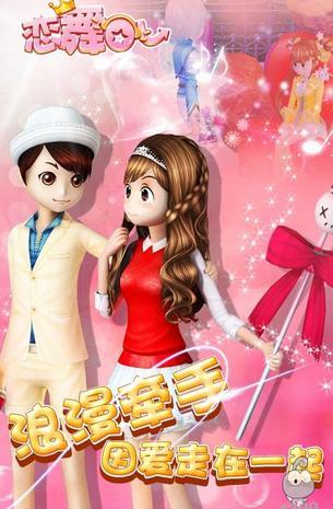 恋舞OL手机版1.3.0415_截图2