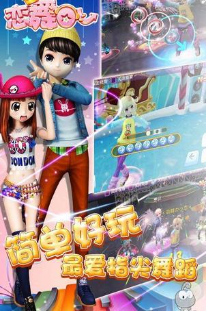 恋舞OL手机版1.3.0415_截图1
