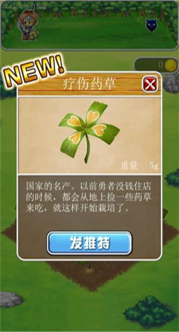 王国的药草师安卓汉化版v1.2截图2