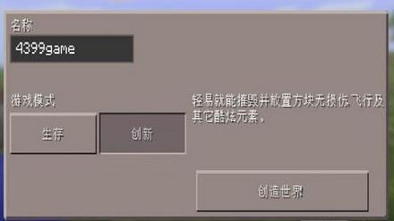 我的世界0.11.0安卓b4截图0