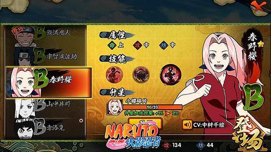 火影忍者Mobile 安卓版v0.1_截图5